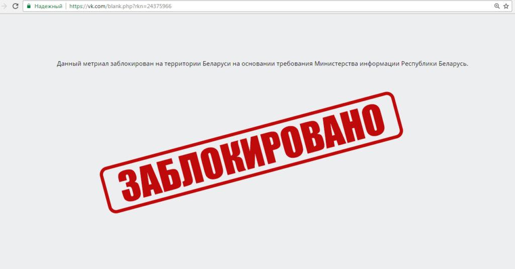 картинка на которой написано сайт заблокирован прошло месяца, как
