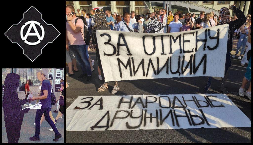 минские анархисты участвуют в народных протестах